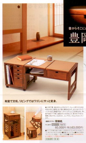 Japanese Folding Stack Table